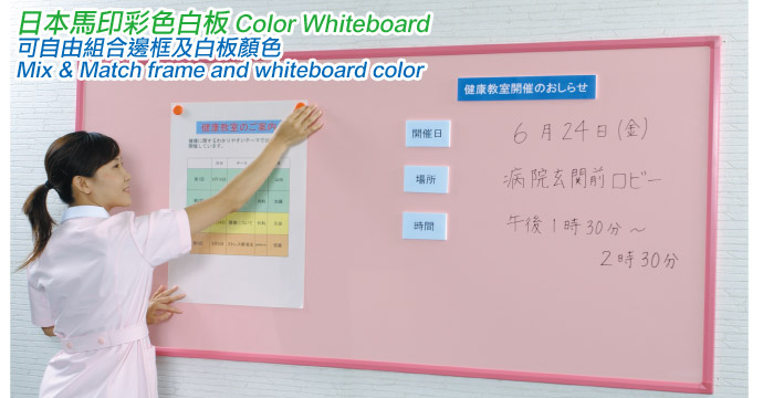 彩色白板 Color Whiteboard