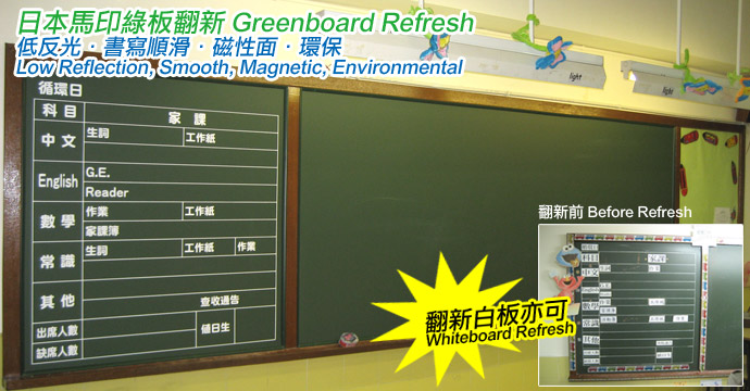 日本馬印綠板/白板翻新 UMAJIRUSHI Greenboard/Whiteboard Refurbishment