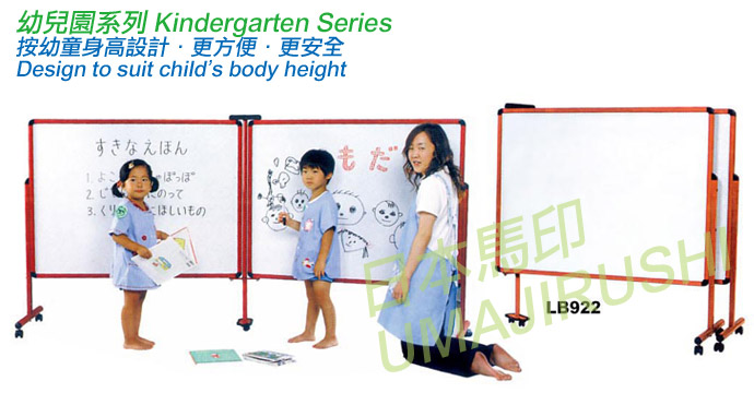 日本馬印幼兒園系列 UMAJIRUSHI Kindergarten Series Whiteboard