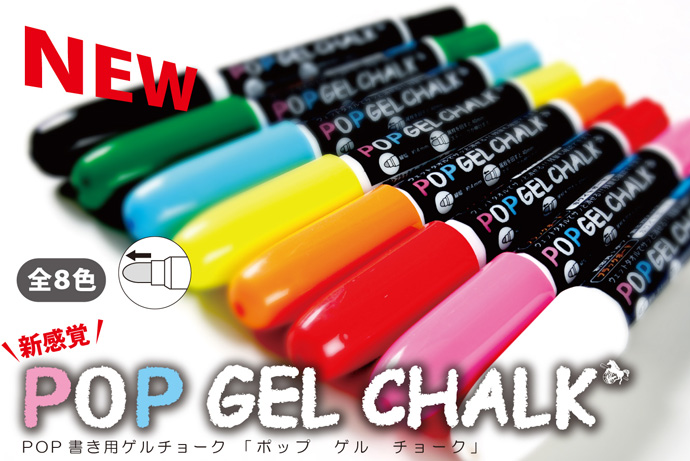 日本馬印 UMAJIRUSHI POP GEL Chalk, POP GEL Marker