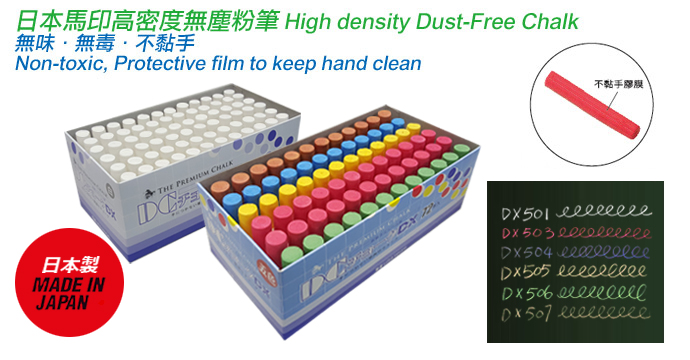 日本馬印高密度無塵粉筆 UMAJIRUSHI High Density Dust-Free Chalk